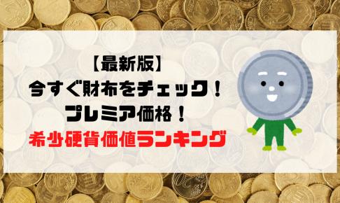 【YouTube更新】<最新版>今すぐ財布をチェック!プレミア価格!希少硬貨価値ランキング