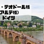カール・テオドール橋(アルテ橋)|ハイデルベルク|ドイツ【金運スポット】