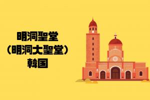 明洞聖堂(ミョンドンだいせいどう)|明洞|韓国【金運スポット】