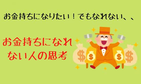 お金持ちになりたい!でもなれない、、『お金持ちになれない人』の思考