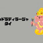 アマリンドラディラージャ|バンコク|タイ【金運スポット】
