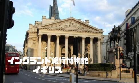 イングランド銀行博物館|ロンドン|イギリス【金運スポット】