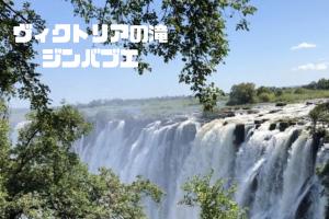ヴィクトリアの滝|ザンビア|ジンバブエ【金運スポット】