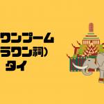 エラワンプーム(エラワン祠)|バンコク|タイ【金運スポット】