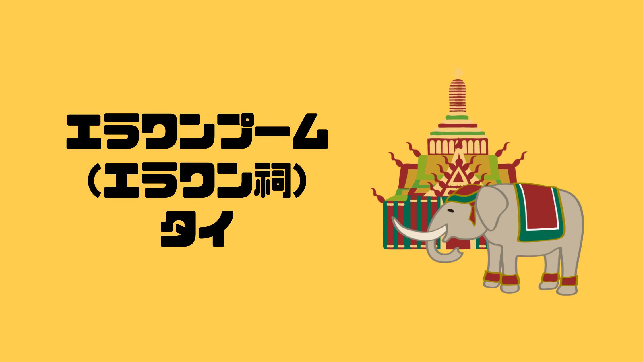 エラワンプーム(エラワン祠) バンコク タイ【金運スポット】