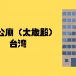 法主公廟(太歳殿)|台北|台湾【金運トリップ】