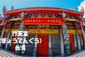 行天宮(ぎょうてんぐう)|台北市|台湾【金運スポット】