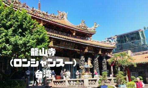 龍山寺(ロンシャンスー)|台北市|台湾【金運スポット】