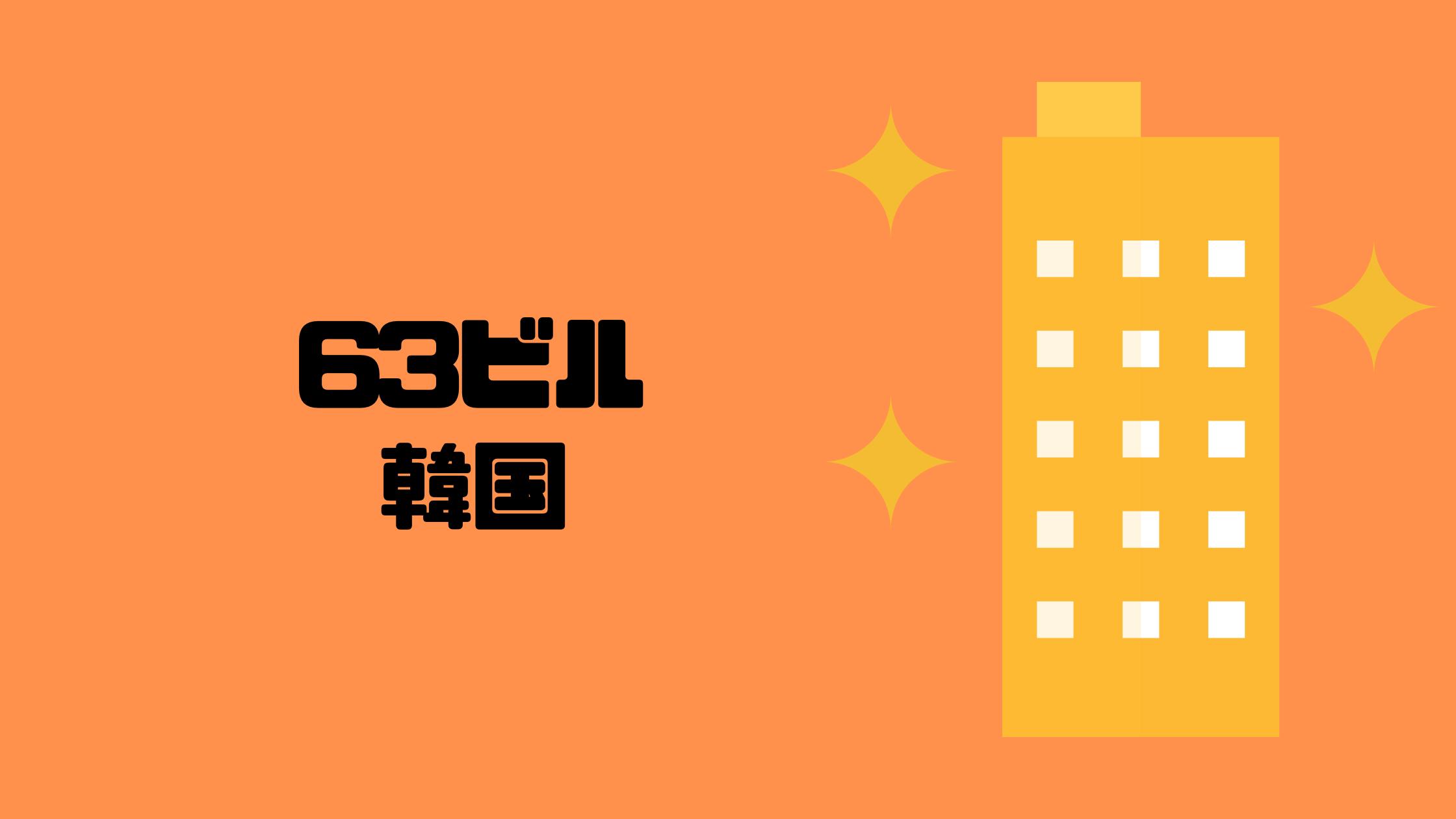 63ビル|ソウル|韓国【金運トリップ】
