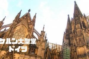 ケルン大聖堂|ケルン|ドイツ【金運トリップ】