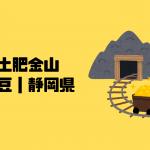 土肥金山|伊豆|静岡県【金運スポット】
