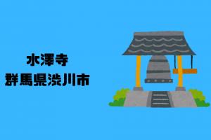 水澤寺|群馬県渋川市|日本【金運スポット】