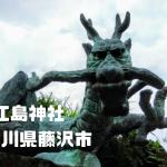 江島神社|神奈川県藤沢市|日本【金運スポット】