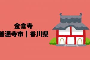 金倉寺|善通寺市|香川県【金運スポット】
