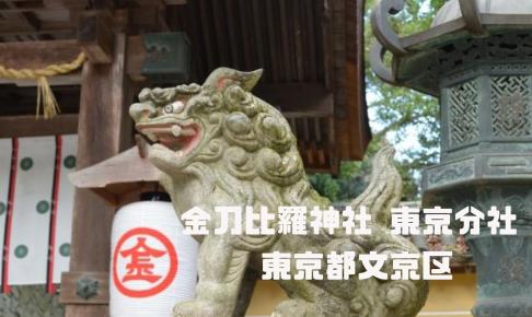 金刀比羅神社(ことひらじんじゃ)東京分社|東京都文京区|日本【金運スポット】