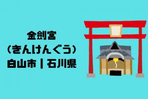 金劍宮(きんけんぐう)|白山市|石川県【金運スポット】