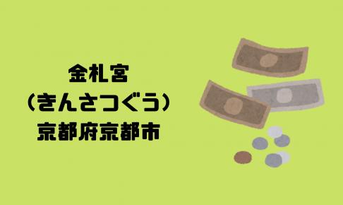 金札宮(きんさつぐう)|京都府京都市|日本【金運スポット】