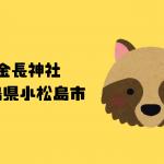 金長神社|徳島県小松島市|日本【金運スポット】