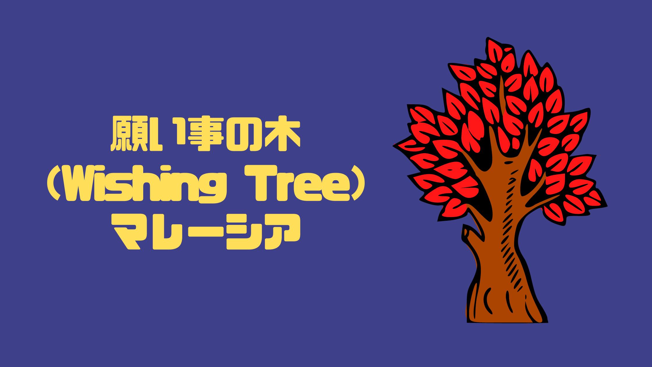 願い事の木(Wishing Tree)|セランゴール州セキンチャン|マレーシア【金運スポット】