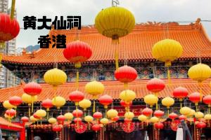 黄大仙祠|香港|中国【金運スポット】