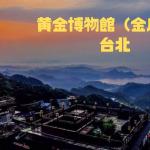 黄金博物館(金瓜石)|台北|台湾【金運トリップ】