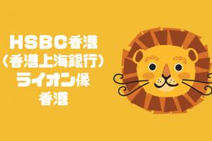HSBC香港(香港上海銀行)※ライオン像|中環|香港【金運スポット】