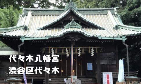 代々木八幡宮|渋谷区代々木|日本【金運スポット】
