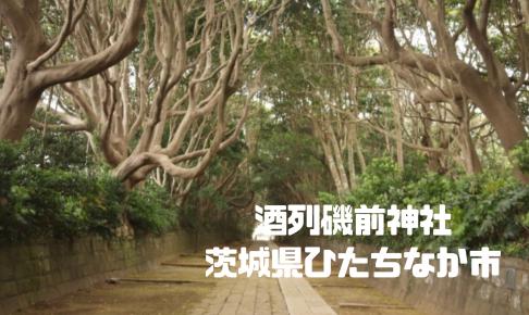 酒列磯前神社|茨城県ひたちなか市|日本【金運スポット】