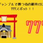 ギャンブルで勝つ為の願掛けに!777スポット!!